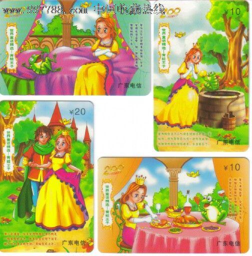 世界童话精选--青蛙王子(200样卡)