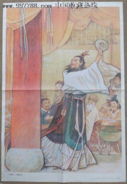 小学语文第10册-将相和·完璧归赵