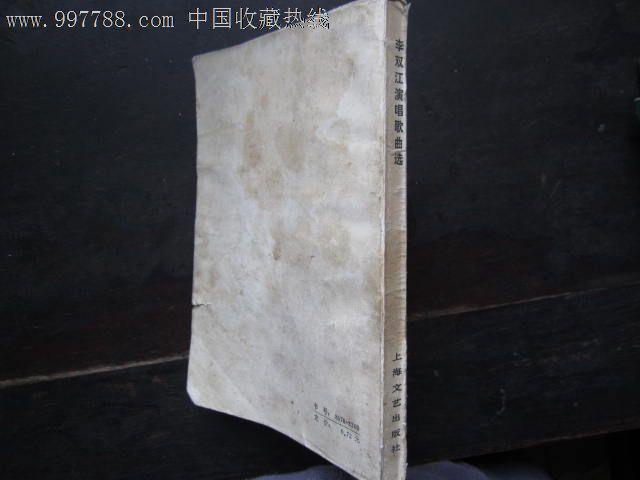 李双江演唱歌曲选_歌曲/歌谱_第2张_7788图书