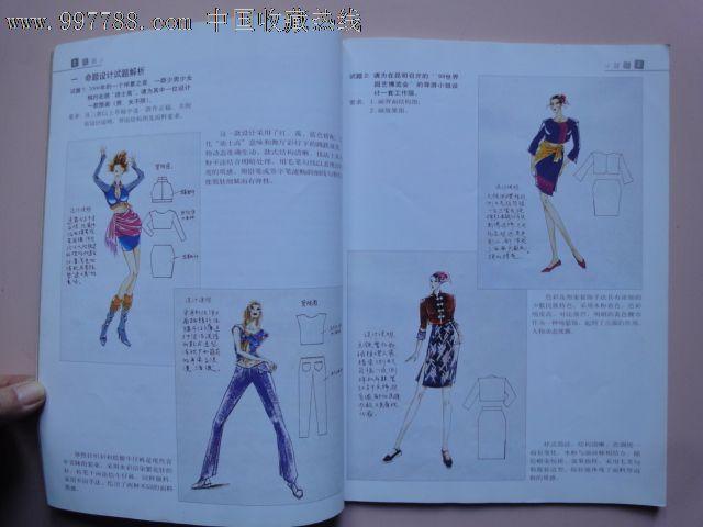美术高考命题设计·服装设计