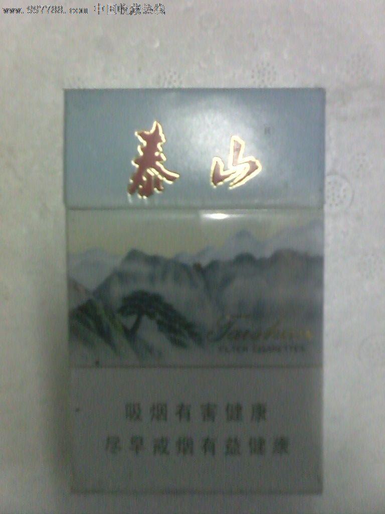 泰山-烟标/烟盒--se15969848-零售-7788收藏__中国