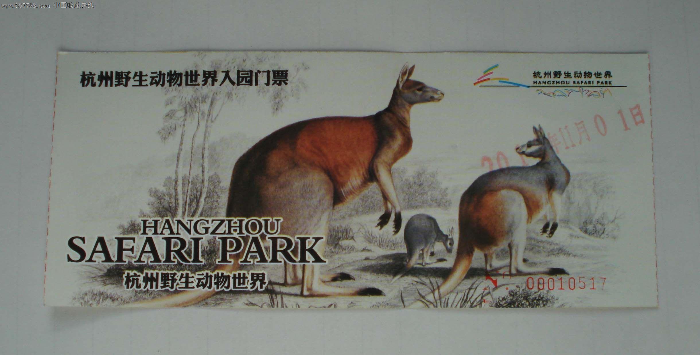 杭州野生动物世界入园门票