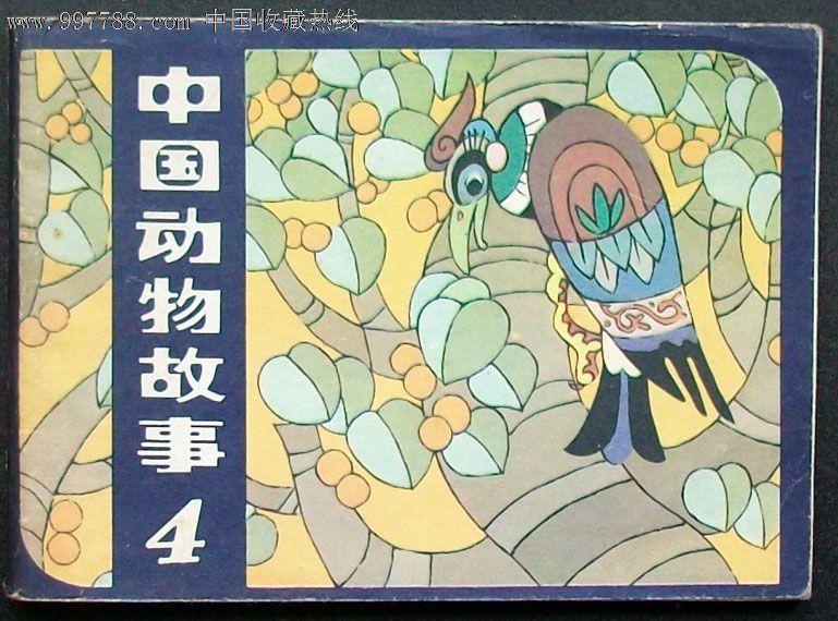 中国动物故事(4)-se16010050-连环画/小人书-零售