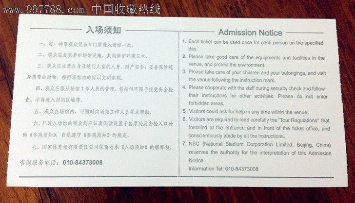 国家体育场北京鸟巢体育馆参观入场券景点门票