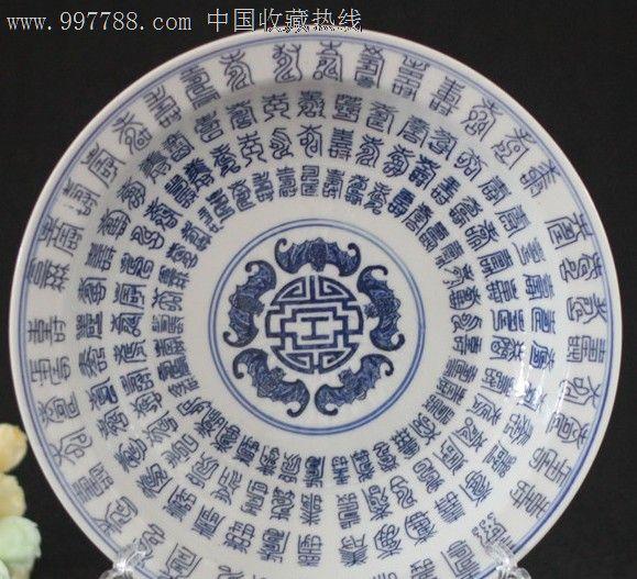 景德镇陶瓷青花瓷盘子餐盘菜盘餐具寿字8寸盘