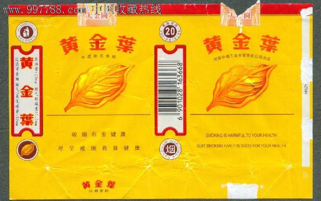 红旗渠(硬金)香烟价格表图片