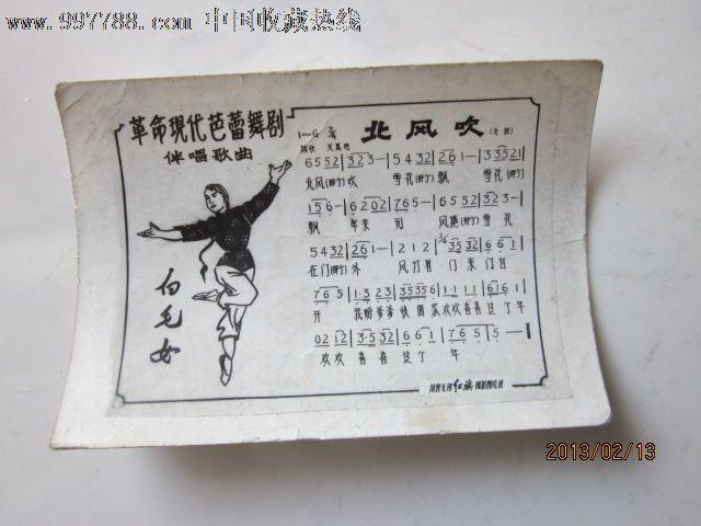 北风吹 革命现代芭蕾舞剧白毛女