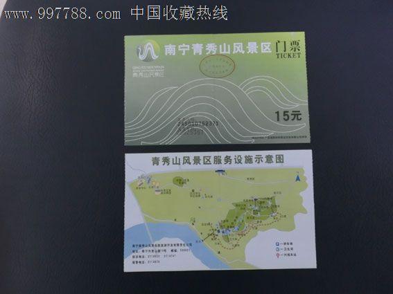 南宁青秀山风景区门票