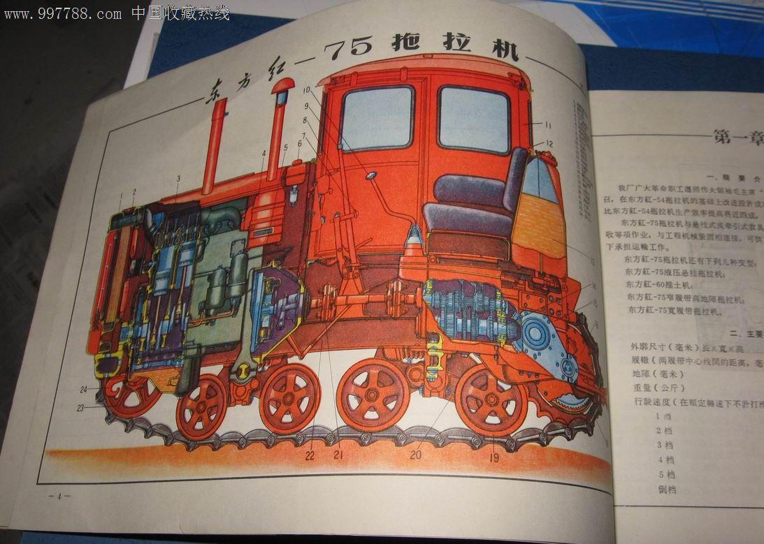 东方红75拖拉机使用保养16开