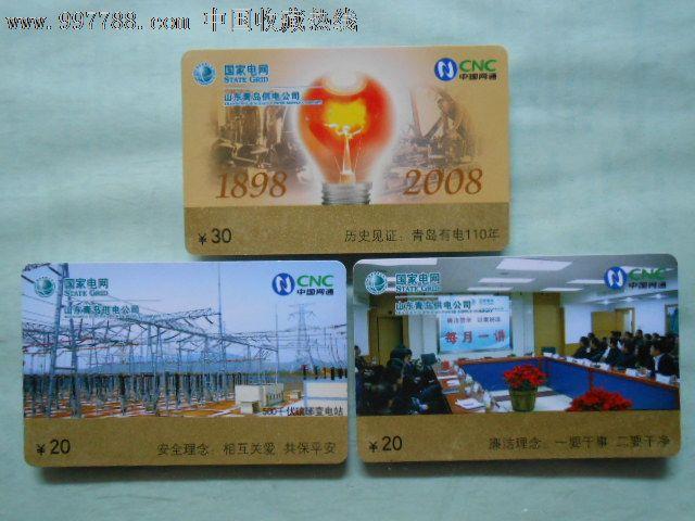 中国网通ip橙卡——国家电网山东青岛供电公司(特制卡
