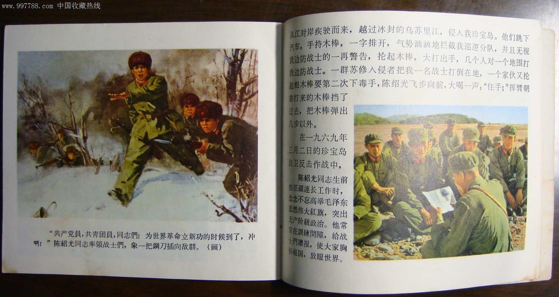 红小兵---珍宝岛自卫反击战十英雄