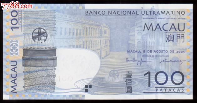 澳门大西洋银行100元(2005年版)