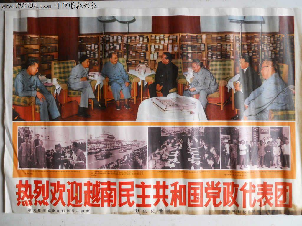 电影海报二开热烈欢迎越南民主共和国党政代表