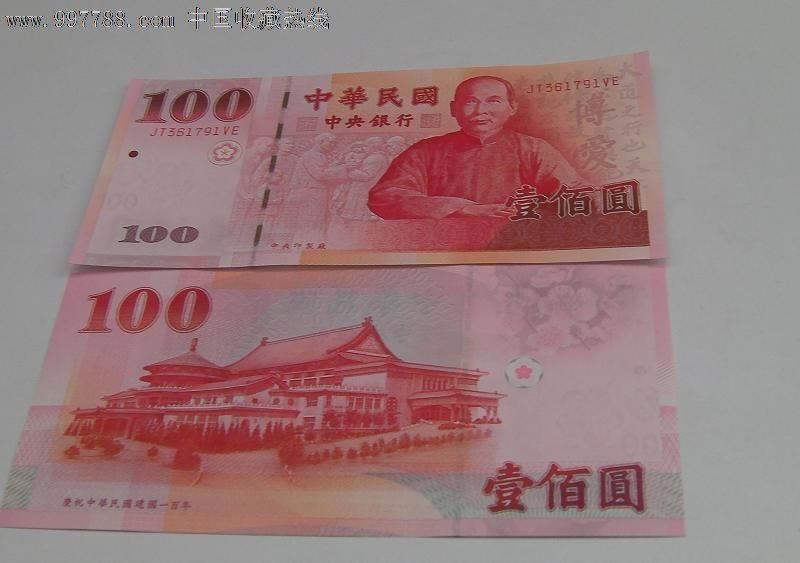 台湾辛亥革命100周年纪念钞