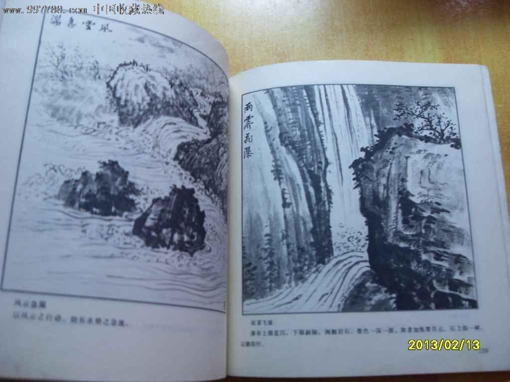 山水画法_第9张_7788收藏