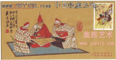 戴宏海绘制的《三国演义人物手绘封》
