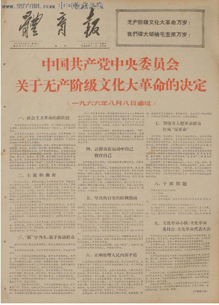 1966年8月9日《体育报》关于无产阶级文化大革命-报纸