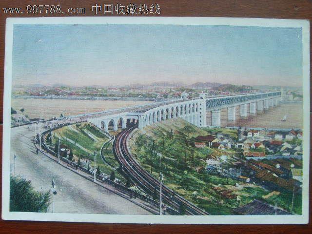 1957年武汉长江大桥全景邮政明信片一枚