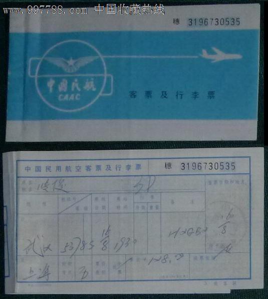 飞机票(穗)[中国民航]