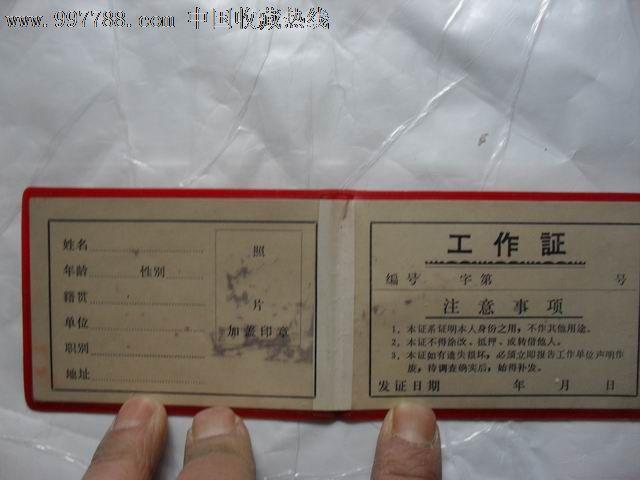 塑料红皮空白工作证