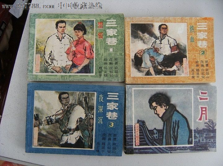 中���F代文�W名著《家、二月、子夜、上海的早晨、三家巷》全套9本(se16100338)_