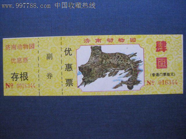 济南动物园_议价_第1张_7788收藏__中国收藏热线