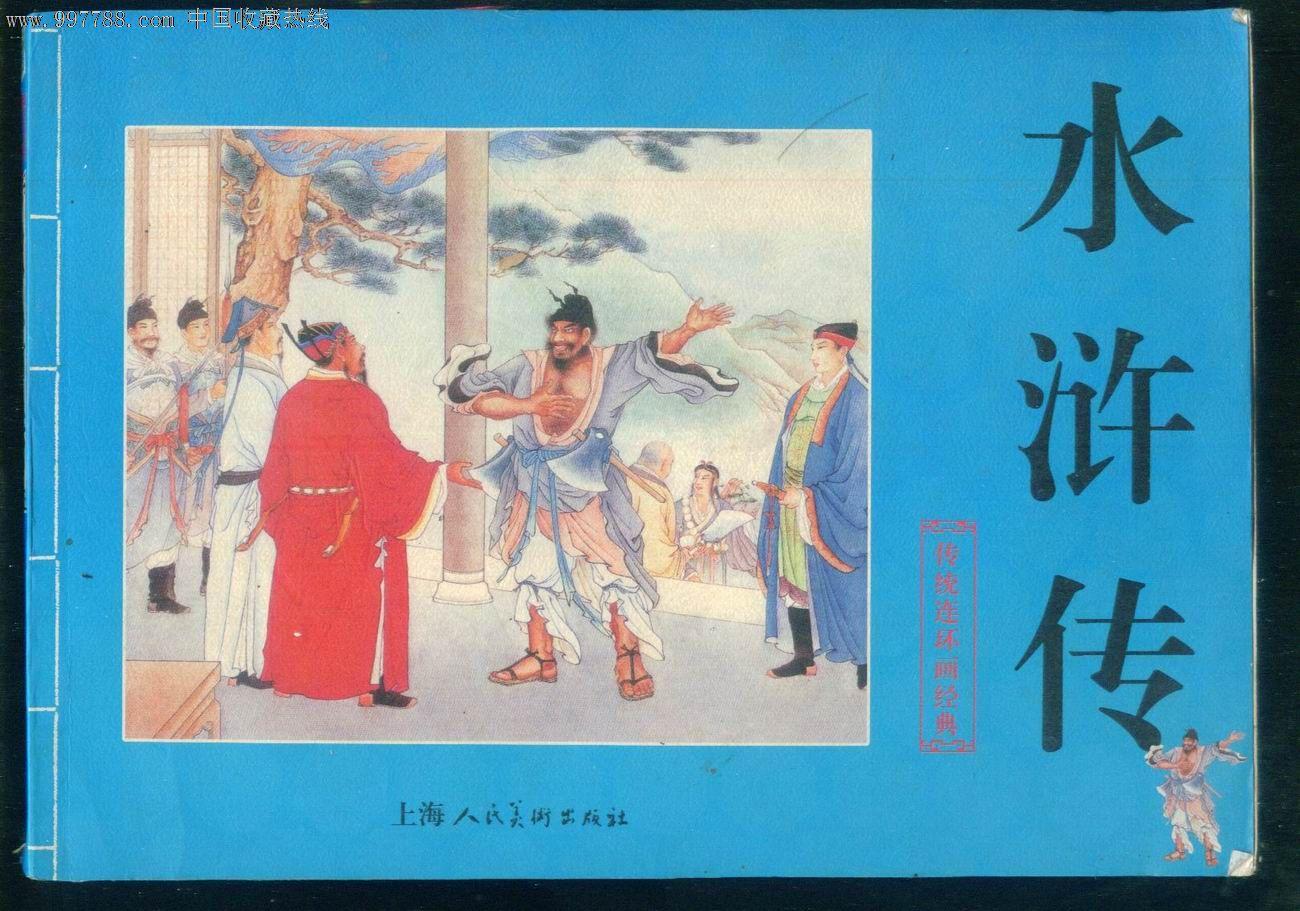 传_水浒传(大厚本454页)