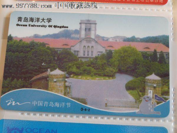 山东青岛海洋大学