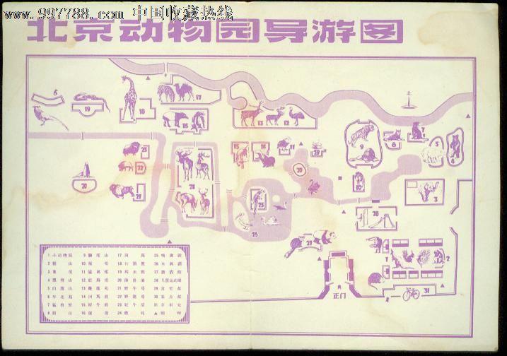 北京动物园导游图