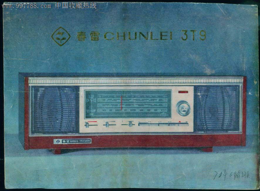 文革时期上海无线电二厂春雷牌3t9型收音机