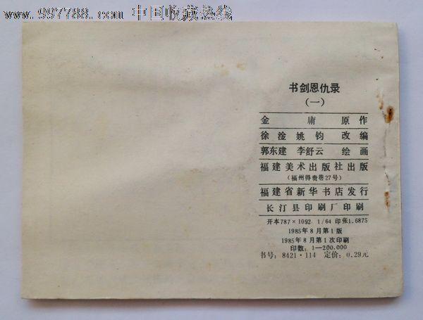 老懂_书剑恩仇记(一)_连环画/小人书_老董书店【7788收藏