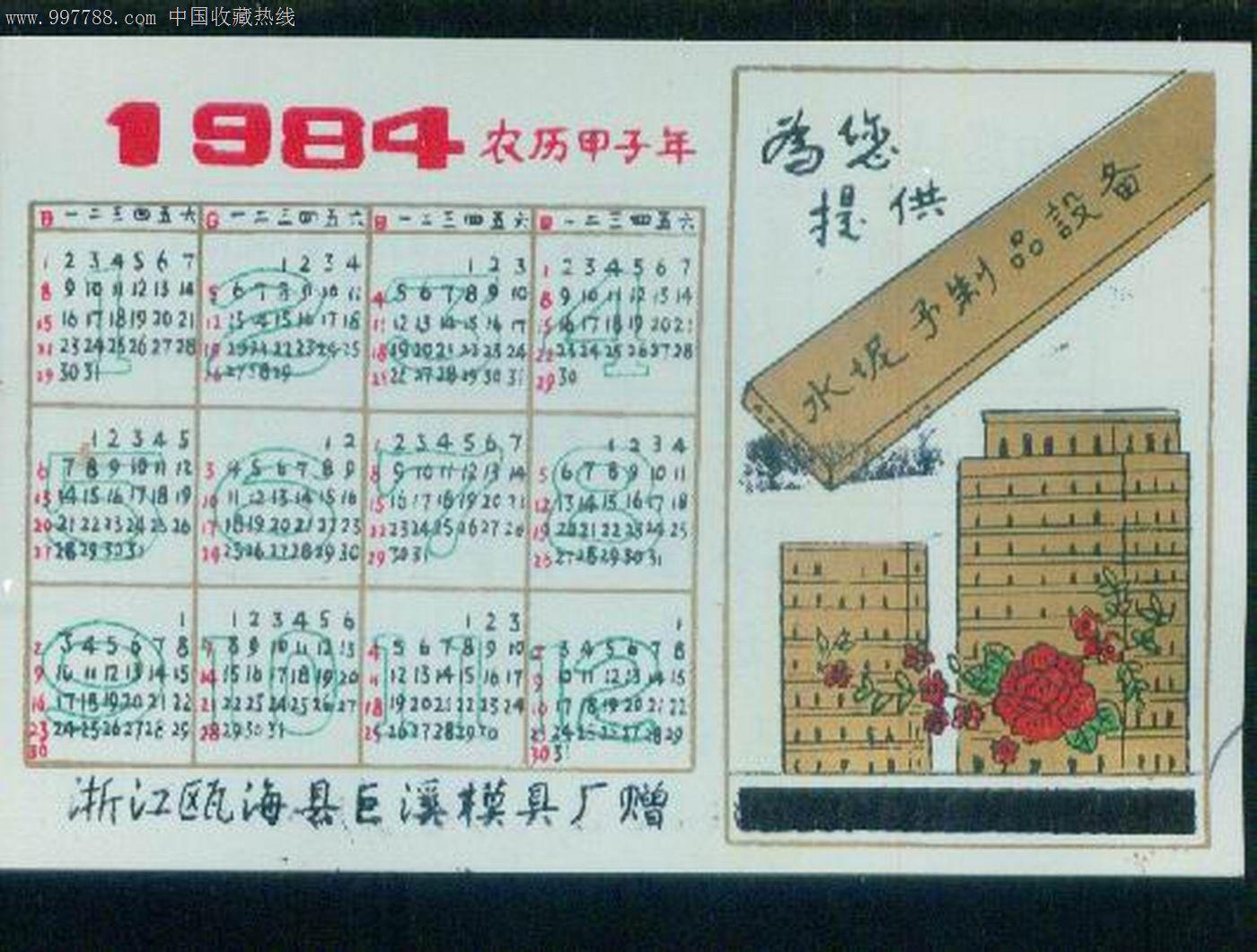 1984年单位年历片图片