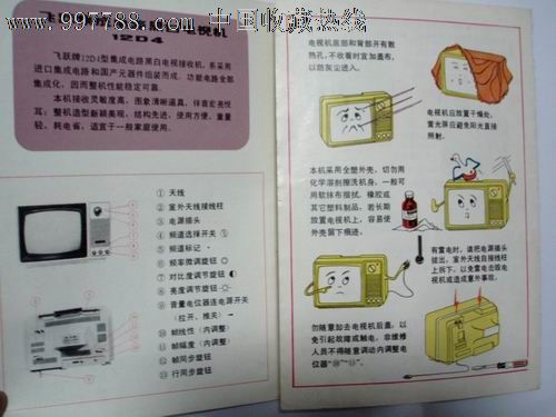 飞跃牌12d4集成电路黑白电视机使用说明书