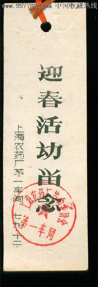 荷花手绘书签