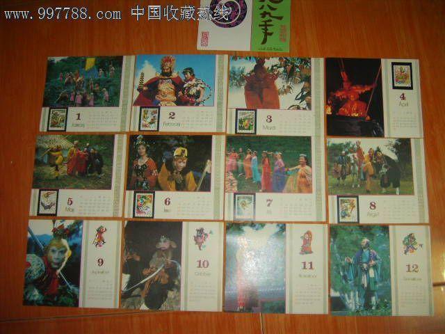8*年西游记明信片年历.13张带塑料封套