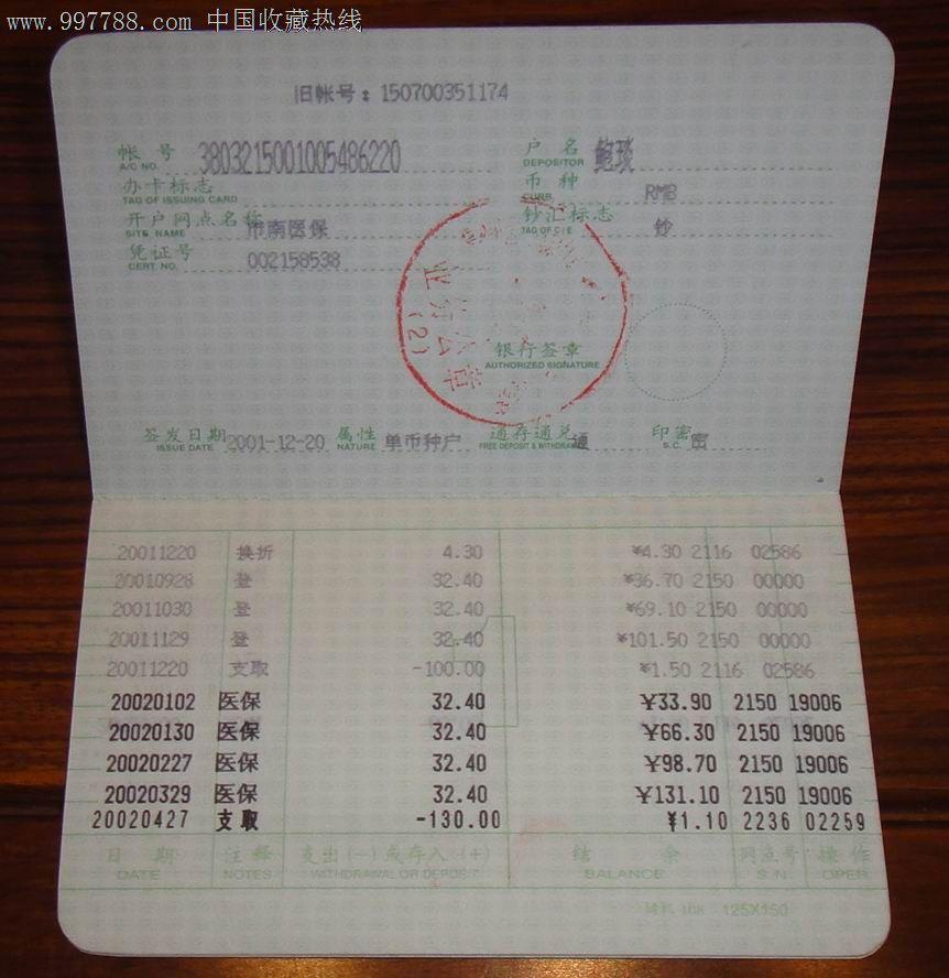 北京农商银行 保险资讯