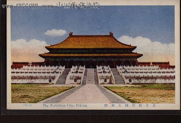 民国明信片北京明信片--北京太和殿