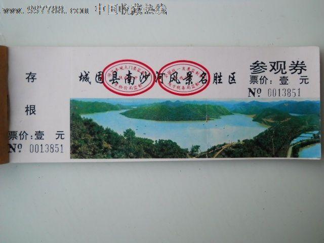 成固县南沙河风景区200枚