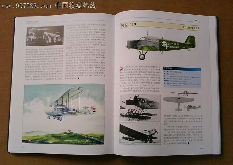 12开全铜纸全珍贵图片《中国飞机全书》(第一卷)价!