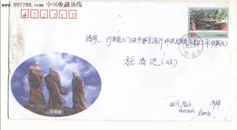 80分三苏祠邮资加印实寄封【海南收藏】_第1张_7788收藏__中国收藏