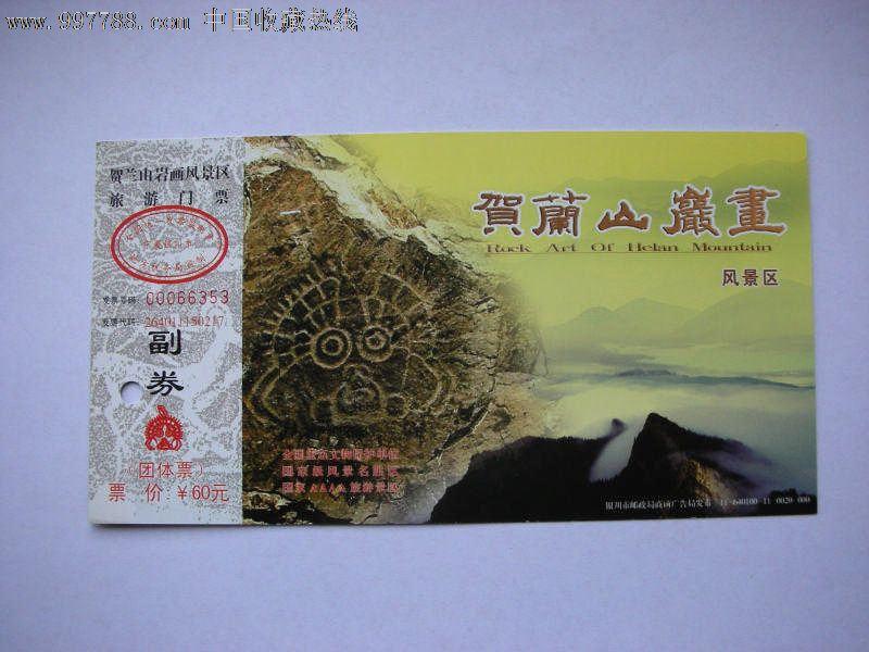 宁夏贺兰山岩画邮资门票(团体票)-价格:1.9元-se-旅游