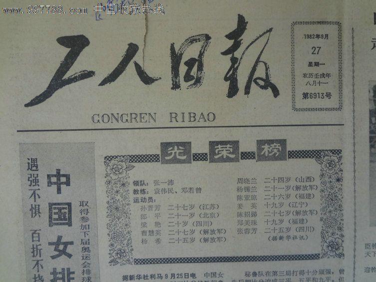 上海文汇报联系方式_老报纸-工人日报1-4版,1982年9月上海文汇报印刷厂_价格189.