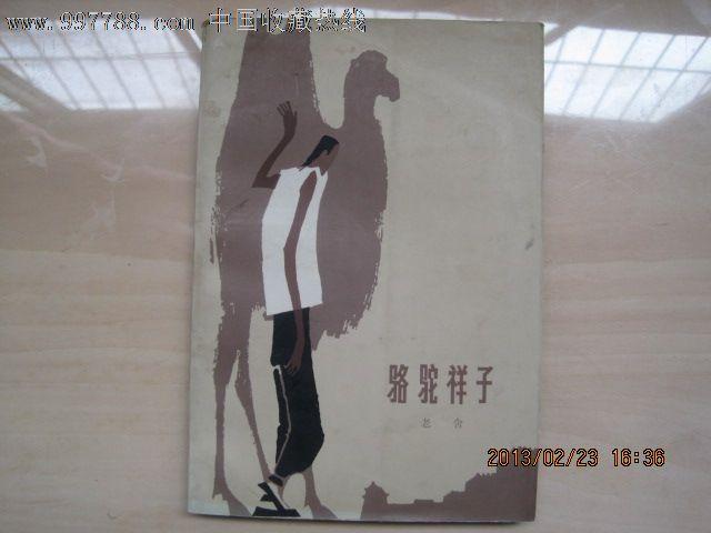骆驼祥子插图本图片