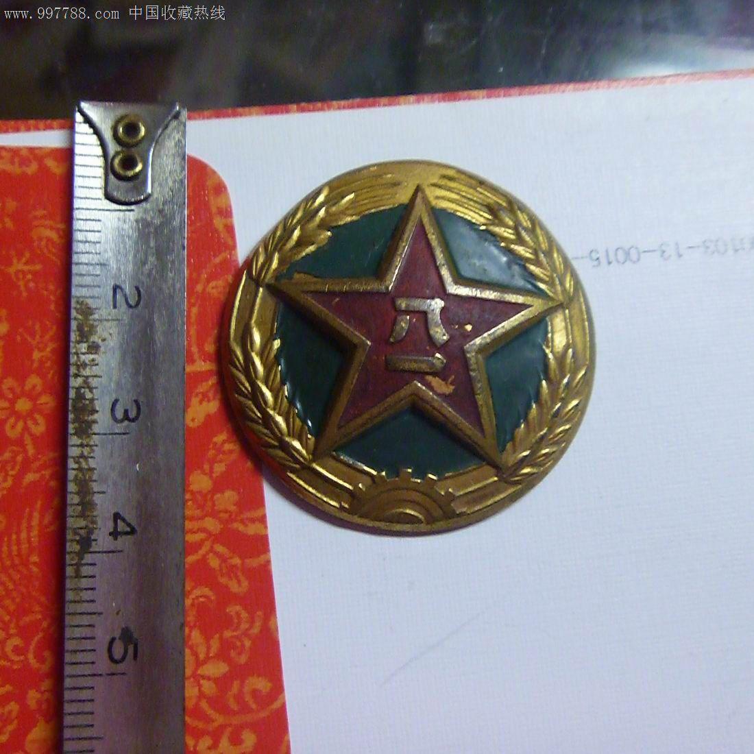 50年代解放军帽徽--2