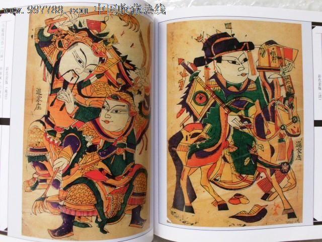 东昌府木板年画(清,民国等年画集萃)
