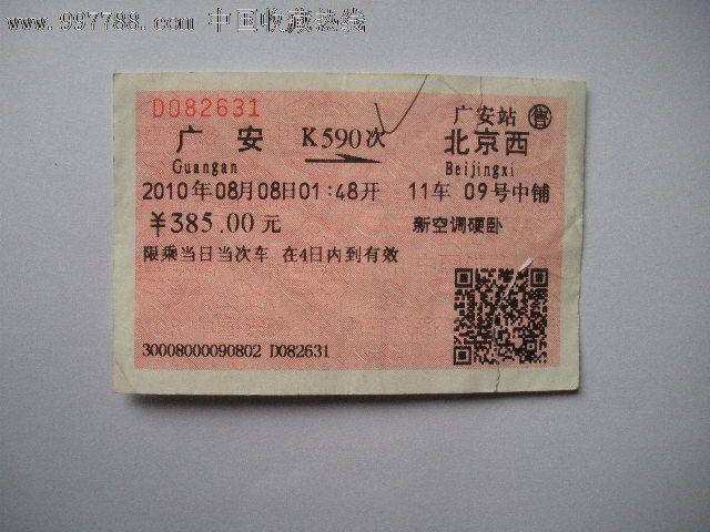 广安---北京西,k590图片