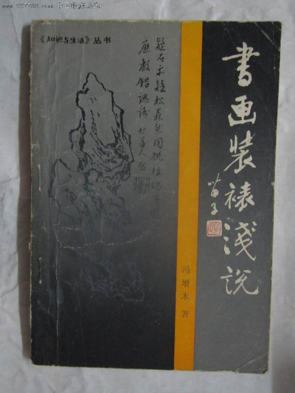 书画装裱浅说【大禹书屋】图片
