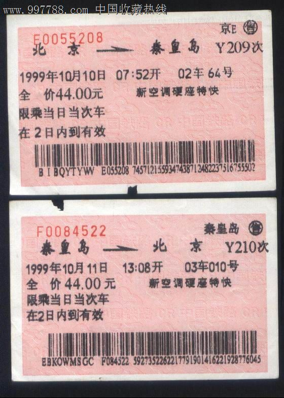 旧广告火车票-1999年北京--秦皇岛y209次和y210次往返