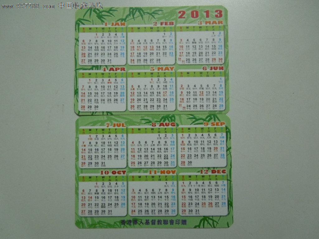 2013香港华人基督教联会年历卡图片