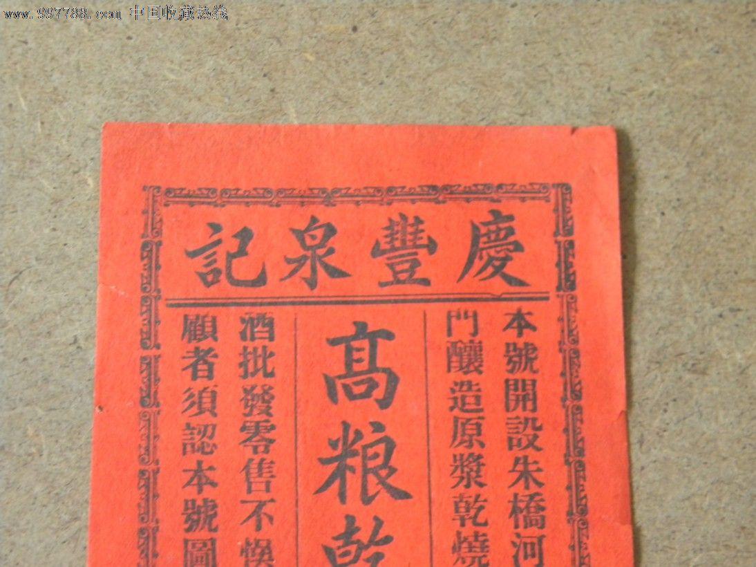 庆丰泉高粱烧酒【新艺城】_第2张_7788收藏__中国收藏热线
